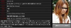 Mesubuta #231 – Saki Mimata