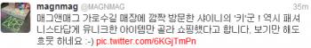 [Info] Key foi às compras na loja MAGNMAG em Garosugil 6d5706203037864
